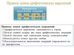 Правила записи арифметических выражений Арифметическое выражение записывается