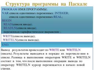Вывод результатов происходит по WRITE или WRITELN (писать). Результаты выводя
