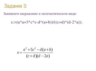 x:=(a*a+5*c*c-d*(a+b))/((c+d)*(d-2*a)); Запишите выражение в математическом в