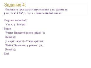 Задание 4: Напишите программу вычисления y по формуле: y = ( 1- x2 + 5x4 )2,