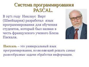 Система программирования PASCAL. Паскаль – это универсальный язык программир