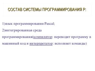 1)язык программирования Pascal; 2)интегрированная среда программирования(комп