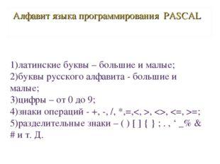 1)латинские буквы – большие и малые; 2)буквы русского алфавита - большие и ма