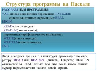 Ввод исходных данных с клавиатуры происходит по опе-ратору READ или READLN (