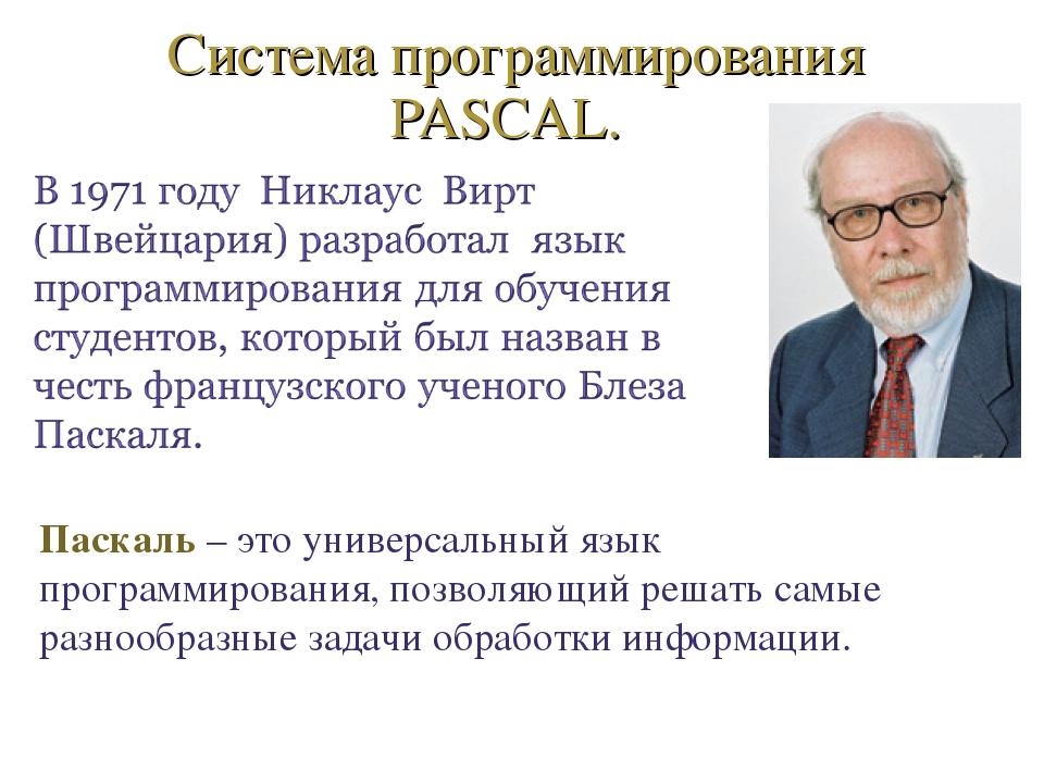Система программирования PASCAL. Паскаль – это универсальный язык программир...