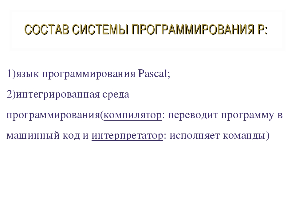 1)язык программирования Pascal; 2)интегрированная среда программирования(комп...