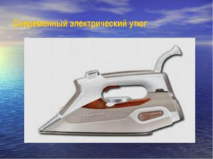 Современный электрический утюг