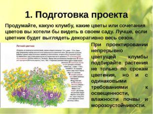 1. Подготовка проекта Продумайте, какую клумбу, какие цветы или сочетания цве