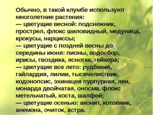 Обычно, в такой клумбе используют многолетние растения: — цветущие весной: по