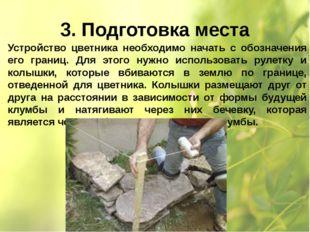 3. Подготовка места Устройство цветника необходимо начать с обозначения его г