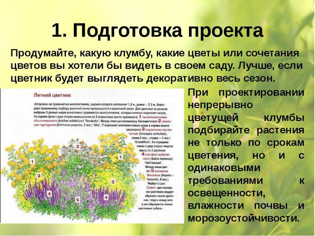 1. Подготовка проекта Продумайте, какую клумбу, какие цветы или сочетания цве...