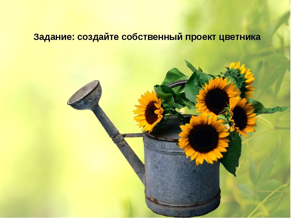 Задание: создайте собственный проект цветника