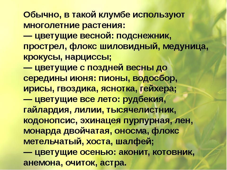 Обычно, в такой клумбе используют многолетние растения: — цветущие весной: по...
