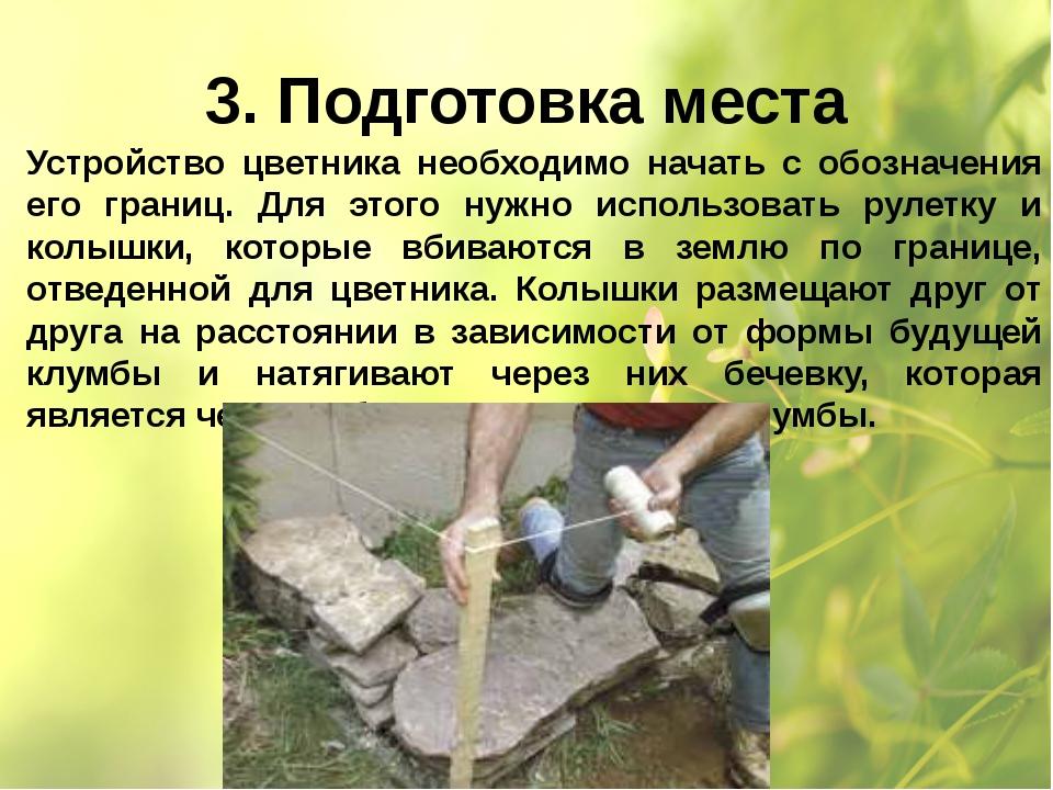 3. Подготовка места Устройство цветника необходимо начать с обозначения его г...