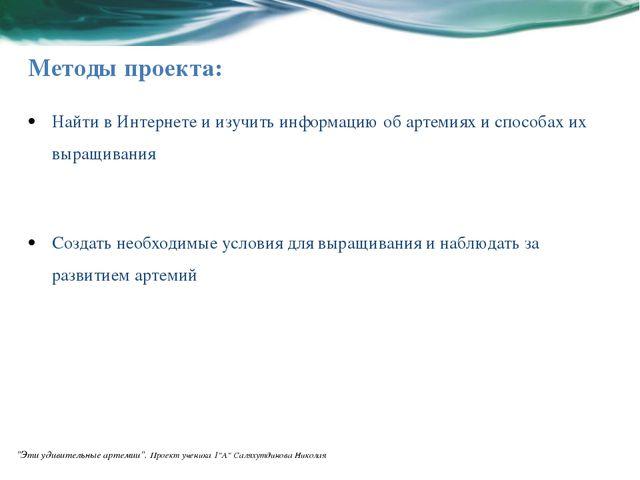 Методы проекта: Найти в Интернете и изучить информацию об артемиях и способах...