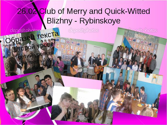 26.02 Club of Merry and Quick-Witted Blizhny - Rybinskoye