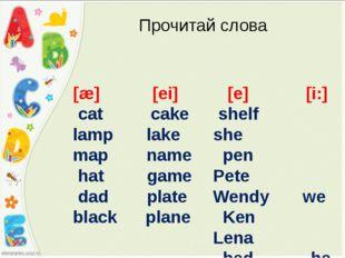 [æ] [ei] cat cake lamp lake map name hat game dad plate black plane Прочитай