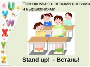 Stand up! – Встань! Познакомься с новыми словами и выражениями