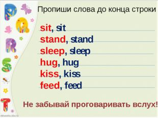 Пропиши слова до конца строки sit, sit stand, stand sleep, sleep hug, hug kis