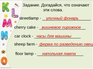 Задание. Догадайся, что означают эти слова. streetlamp - ____________________