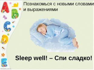 Познакомься с новыми словами и выражениями Sleep well! – Спи сладко!