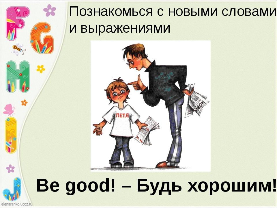 Be good! – Будь хорошим! Познакомься с новыми словами и выражениями