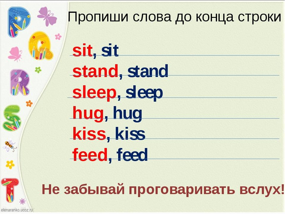 Пропиши слова до конца строки sit, sit stand, stand sleep, sleep hug, hug kis...