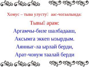 Хомус – тыва улустуң аас-чогаалында: Тывыңарам: Аргамчы-биле шалбадааш, Аксым