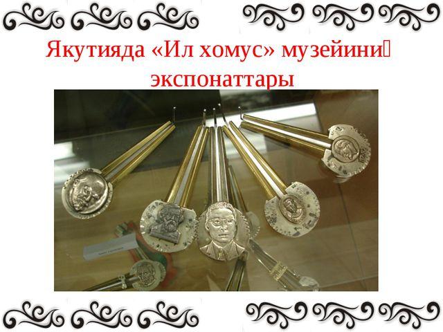 Якутияда «Ил хомус» музейиниң экспонаттары