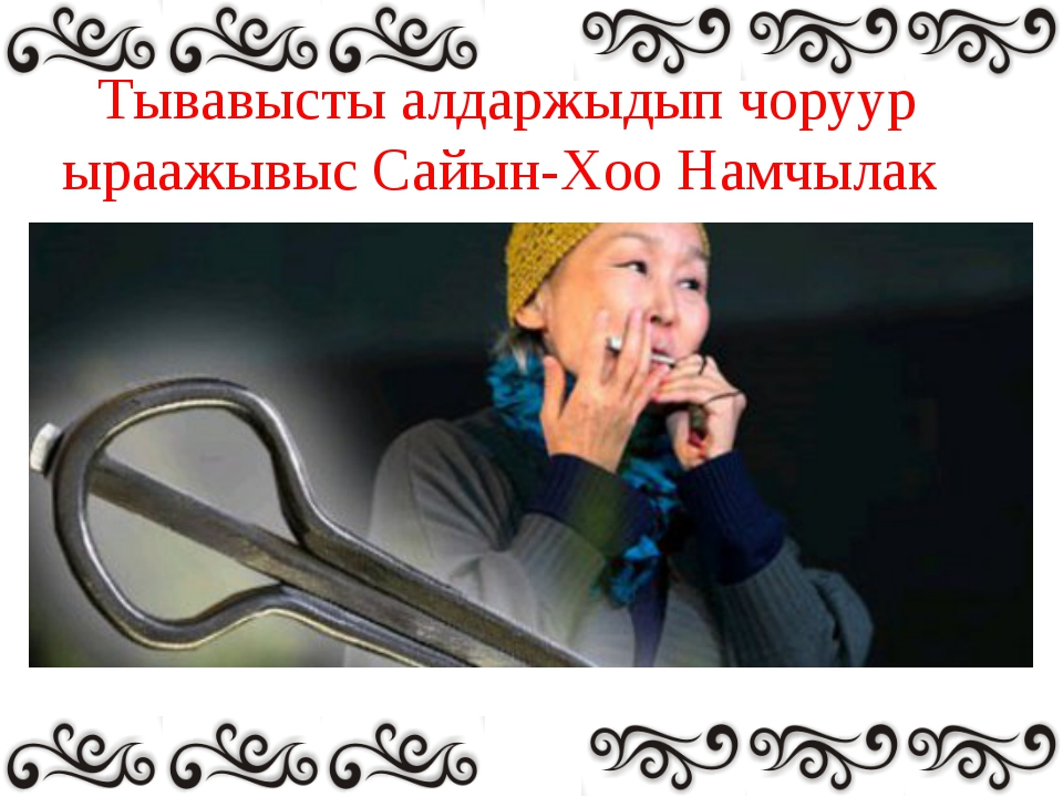 Тывавысты алдаржыдып чоруур ыраажывыс Сайын-Хоо Намчылак