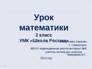 Республика Хакасия г. Саяногорск МБОУ коррекционная школа-интернат №8 учител