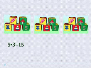 5•3=15