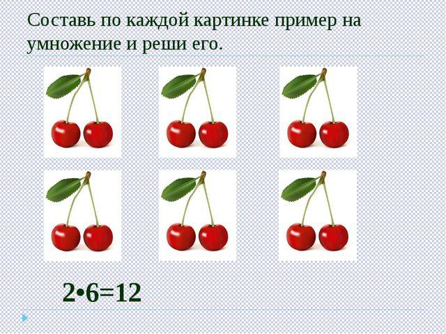 Класс 1 умножением знакомство презентация с