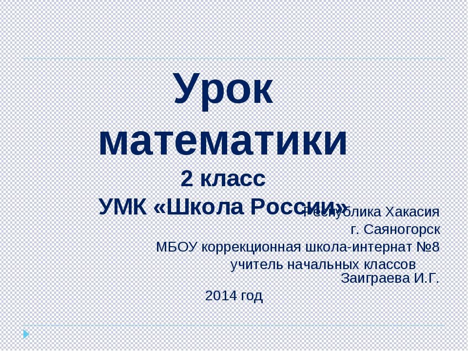 Республика Хакасия г. Саяногорск МБОУ коррекционная школа-интернат №8 учител...