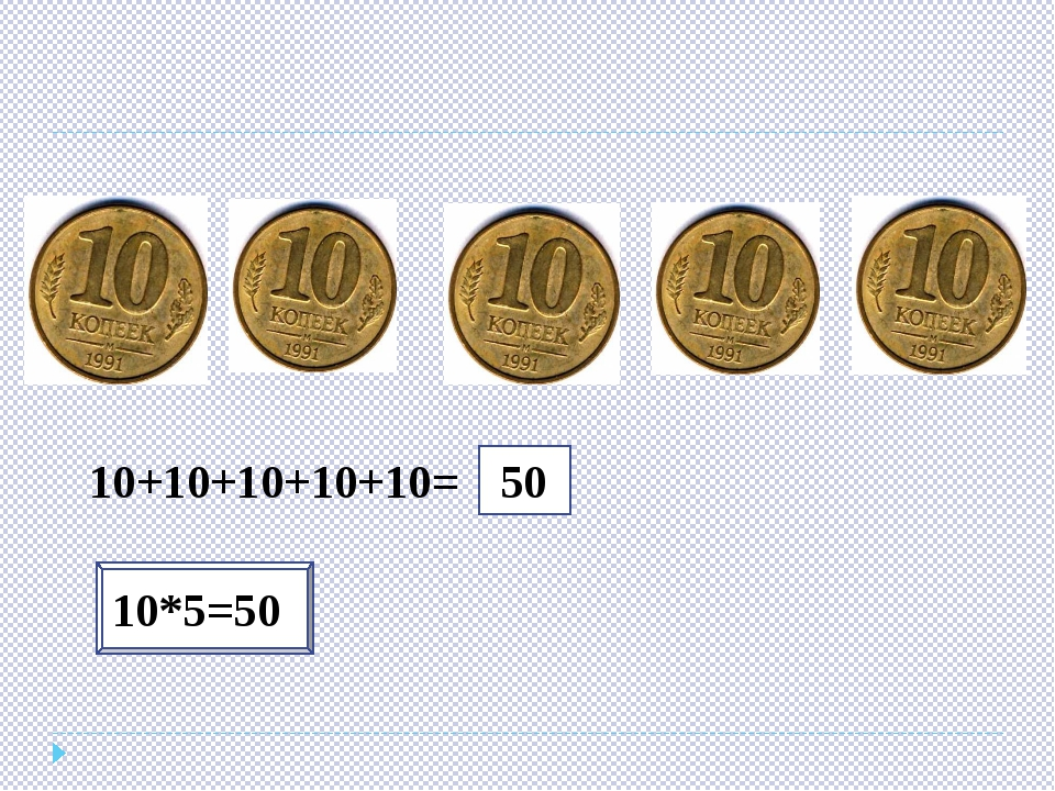10+10+10+10+10= 50 10*5=50