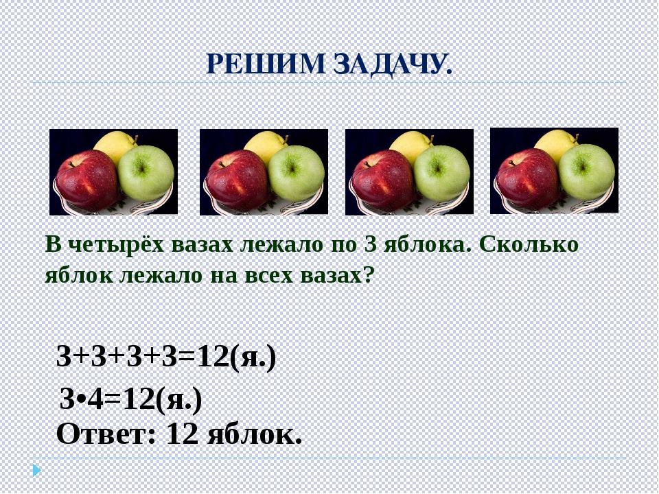 РЕШИМ ЗАДАЧУ. В четырёх вазах лежало по 3 яблока. Сколько яблок лежало на все...