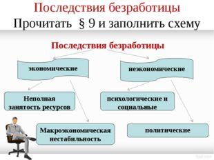 Домашнее задание § 9 прочитать и разобрать. Ответить на вопросы. Задание 4 ст