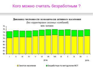 Прочитайте статью «Росстат: безработица застыла на уровне 5,3%» http://www.ve