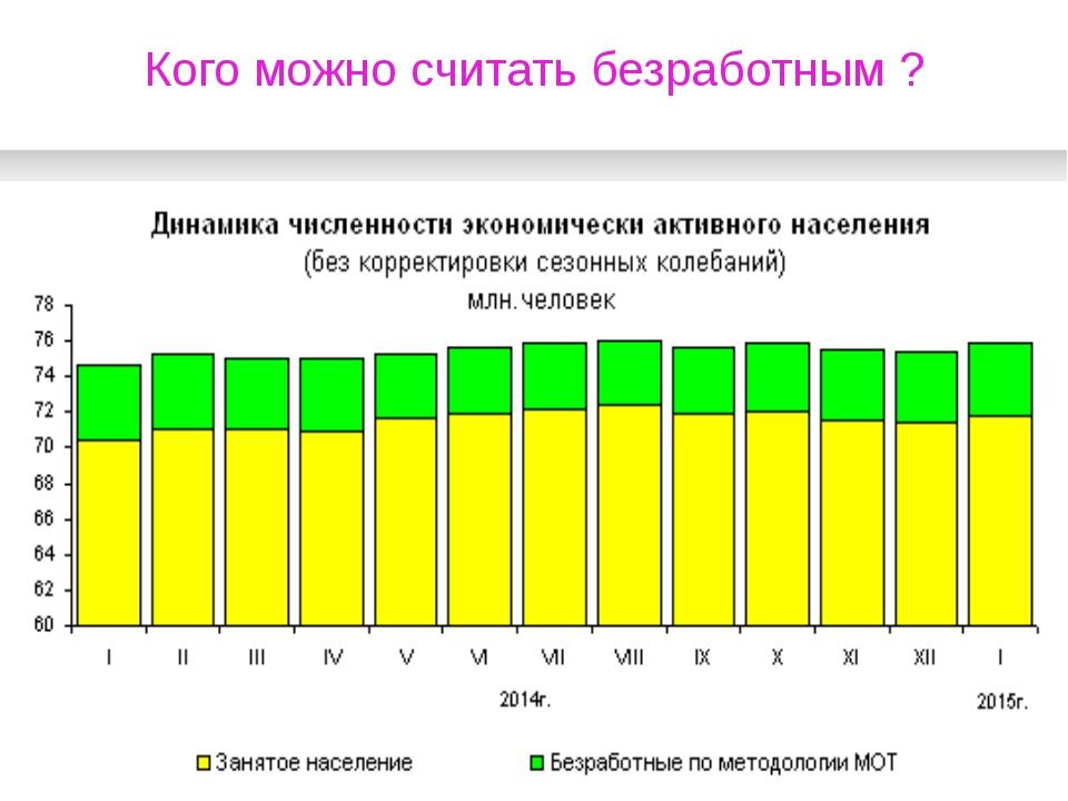 Прочитайте статью «Росстат: безработица застыла на уровне 5,3%» http://www.ve...