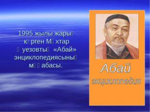 1995 жылы жарық көрген Мұхтар Әуезовтың «Абай» энциклопедиясының мұқабасы.