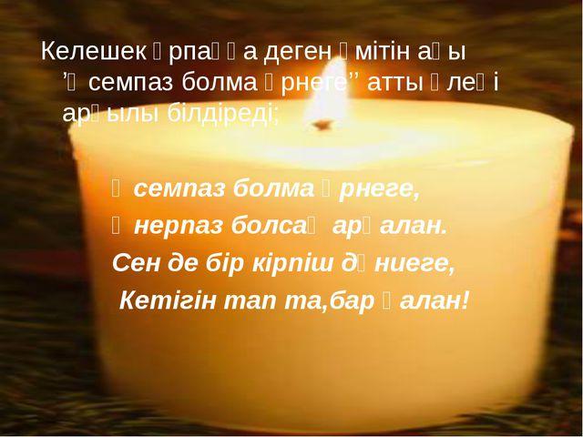 Келешек ұрпаққа деген үмітін ақы 'Әсемпаз болма әрнеге'' атты өлеңі арқылы бі...