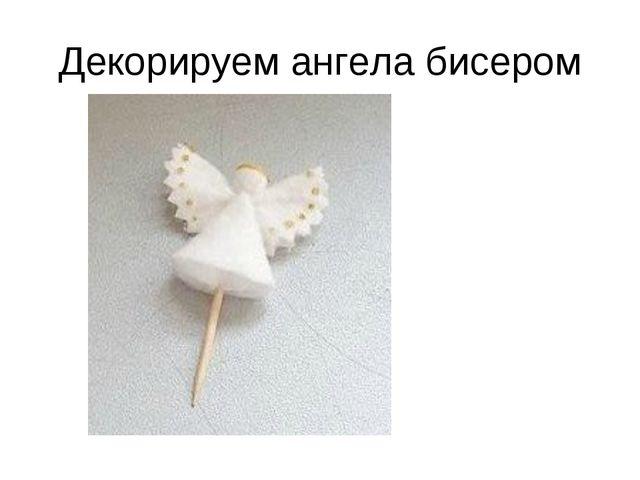 Декорируем ангела бисером