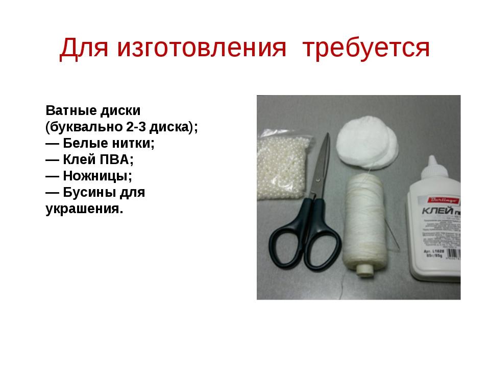 Для изготовления требуется Ватные диски (буквально 2-3 диска); — Белые нитки;...