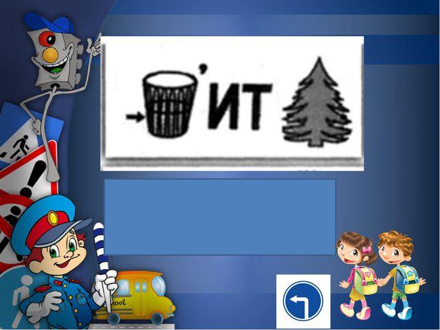 Как называется этот знак, что он обозначает и где он устанавливается: Дети....