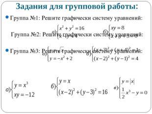 Задания для групповой работы: Группа №1: Решите графически систему уравнений: