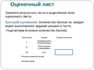 Оценочный лист Занесите результаты теста в выделенное поле оценочного листа.