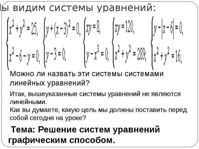 Мы видим системы уравнений:  Можно ли назвать эти системы системами линей...