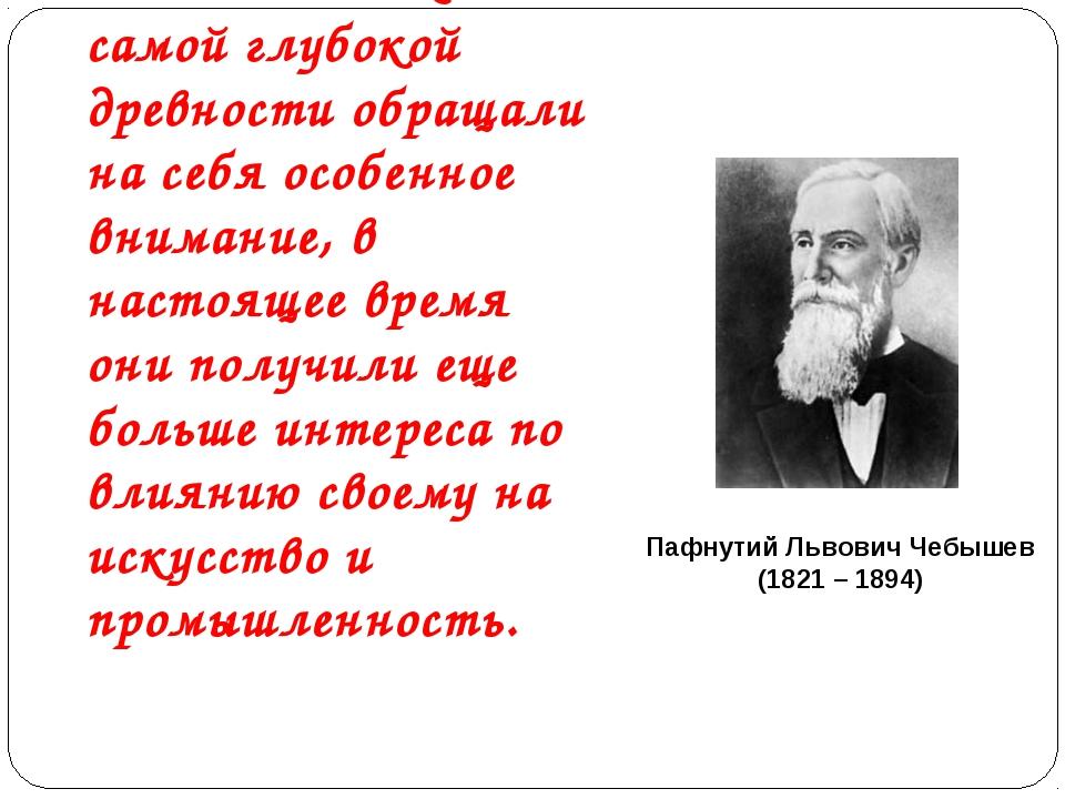 Науки математические с самой глубокой древности обращали на себя особенное вн...