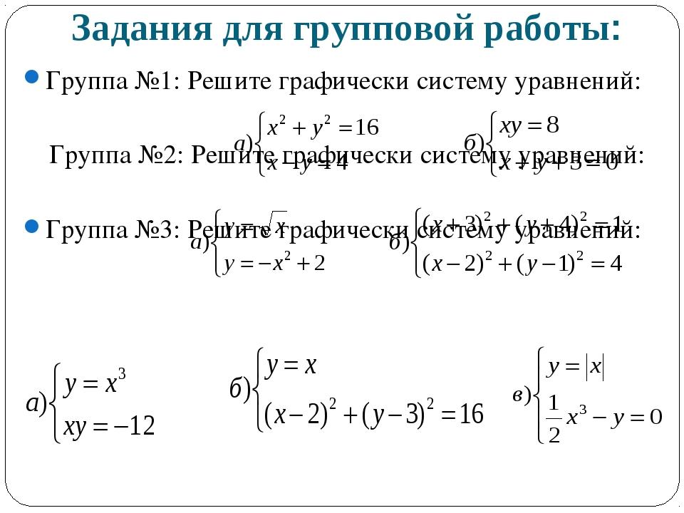 Задания для групповой работы: Группа №1: Решите графически систему уравнений:...