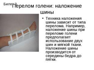 Перелом голени: наложение шины Техника наложения шины зависит от типа перелом